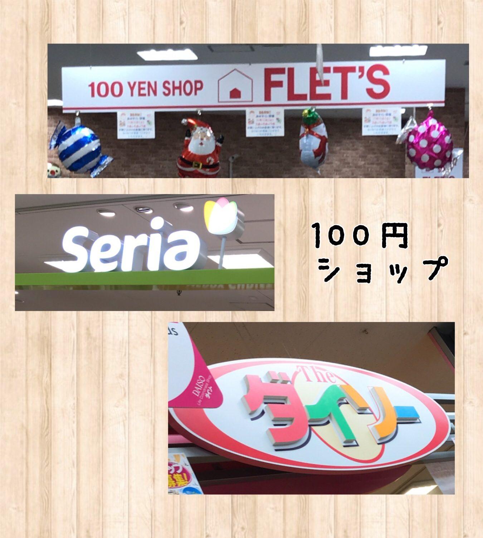 【鳩ヶ谷地区の100円ショップ】フレッツ・セリア・ダイソー