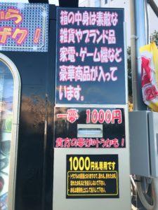 1000円ガチャ2