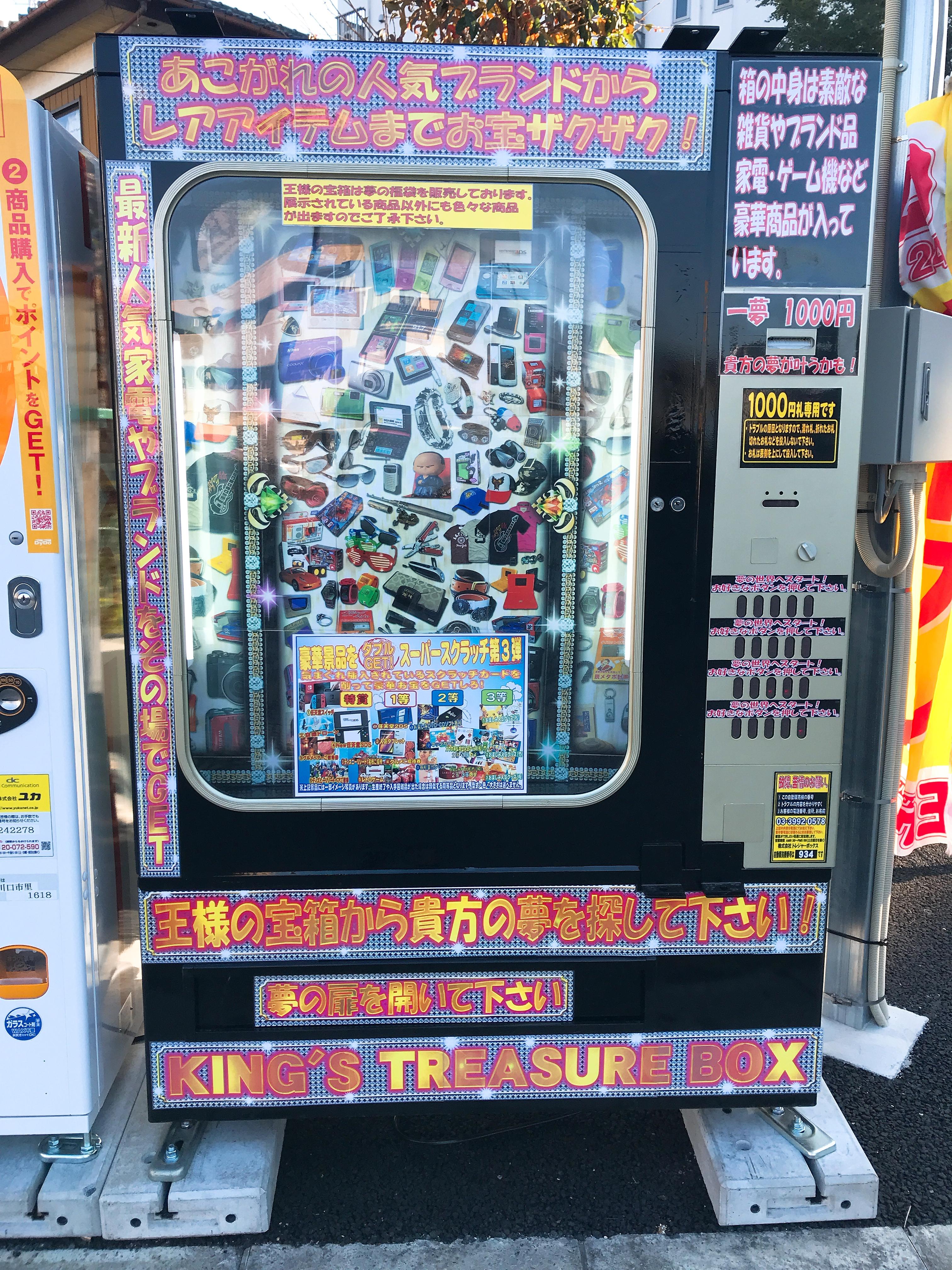 お宝が入っているかも!?鳩ヶ谷駅近くで1000円ガチャ発見!
