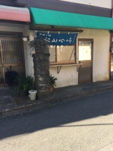 峯岸豆腐店1