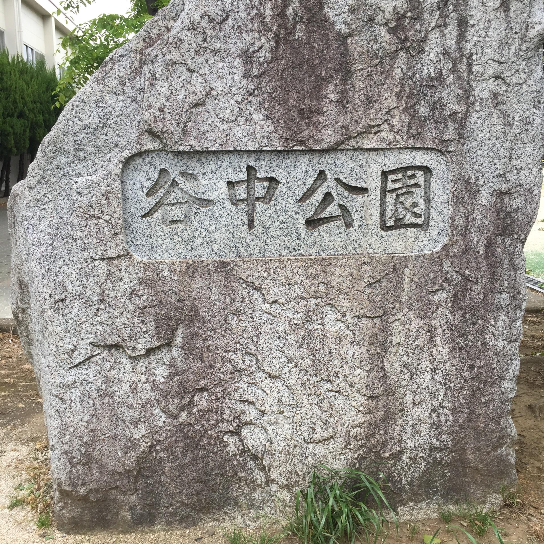 谷中公園8