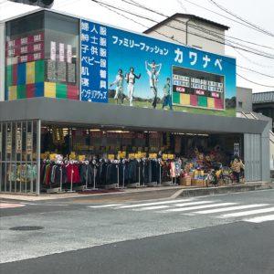 【エスポアールカワナベ】衣料品のことならおまかせ!