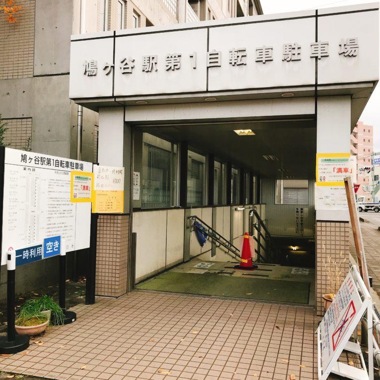 【鳩ヶ谷駅付近の駐輪場】駐輪時間や利便性に合わせて選べる