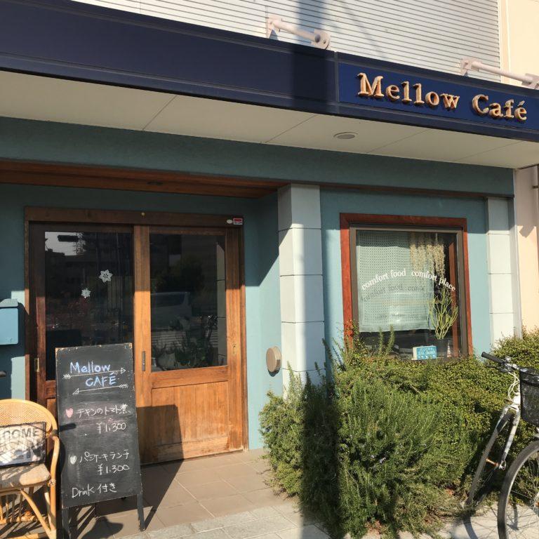 【Mellow Cafe(メロウカフェ)】ランチやママ会にぴったり