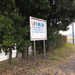 【汐入橋公園】サイクリングやお散歩の休憩にいかが?