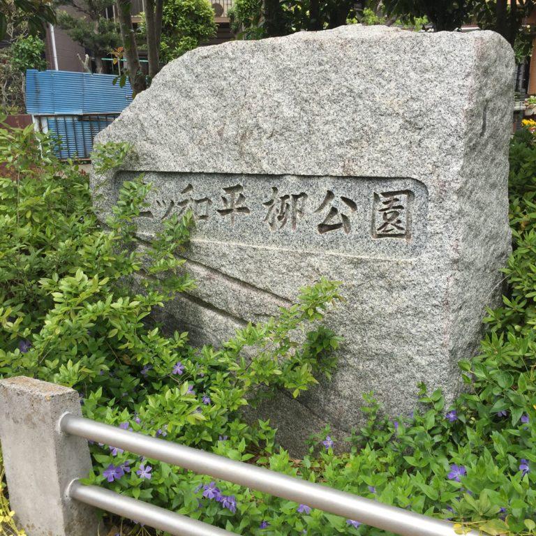 【三ツ和平柳公園】広いグラウンドがあります