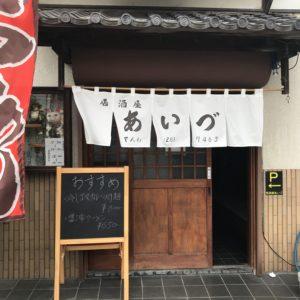 【居酒屋あいづ】ノスタルジーな雰囲気が漂う居酒屋さん