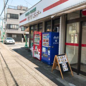 【ミツワストアー魚平商店】お魚が新鮮!お弁当やお惣菜も