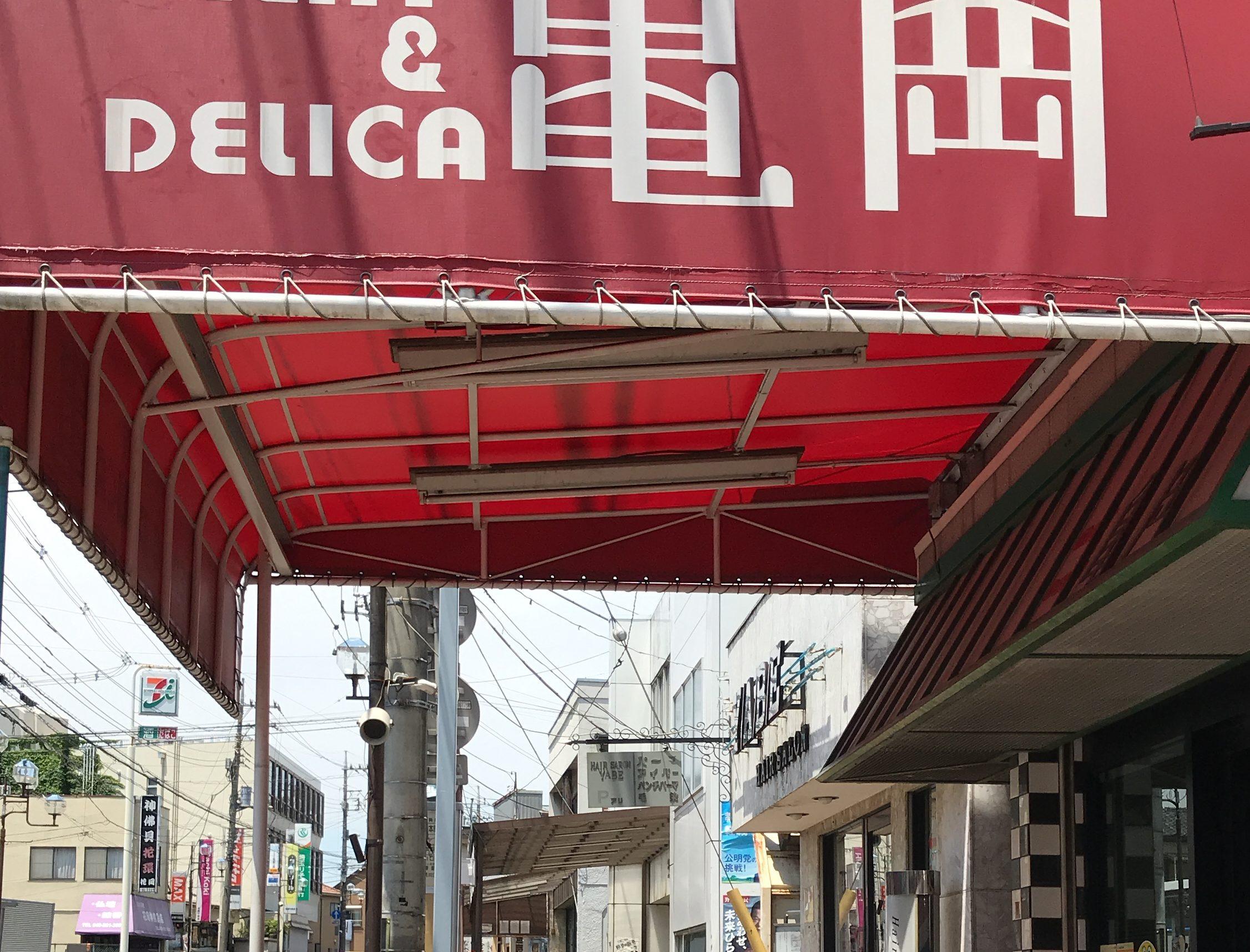 【亀岡精肉店】昔ながらのお肉屋さん