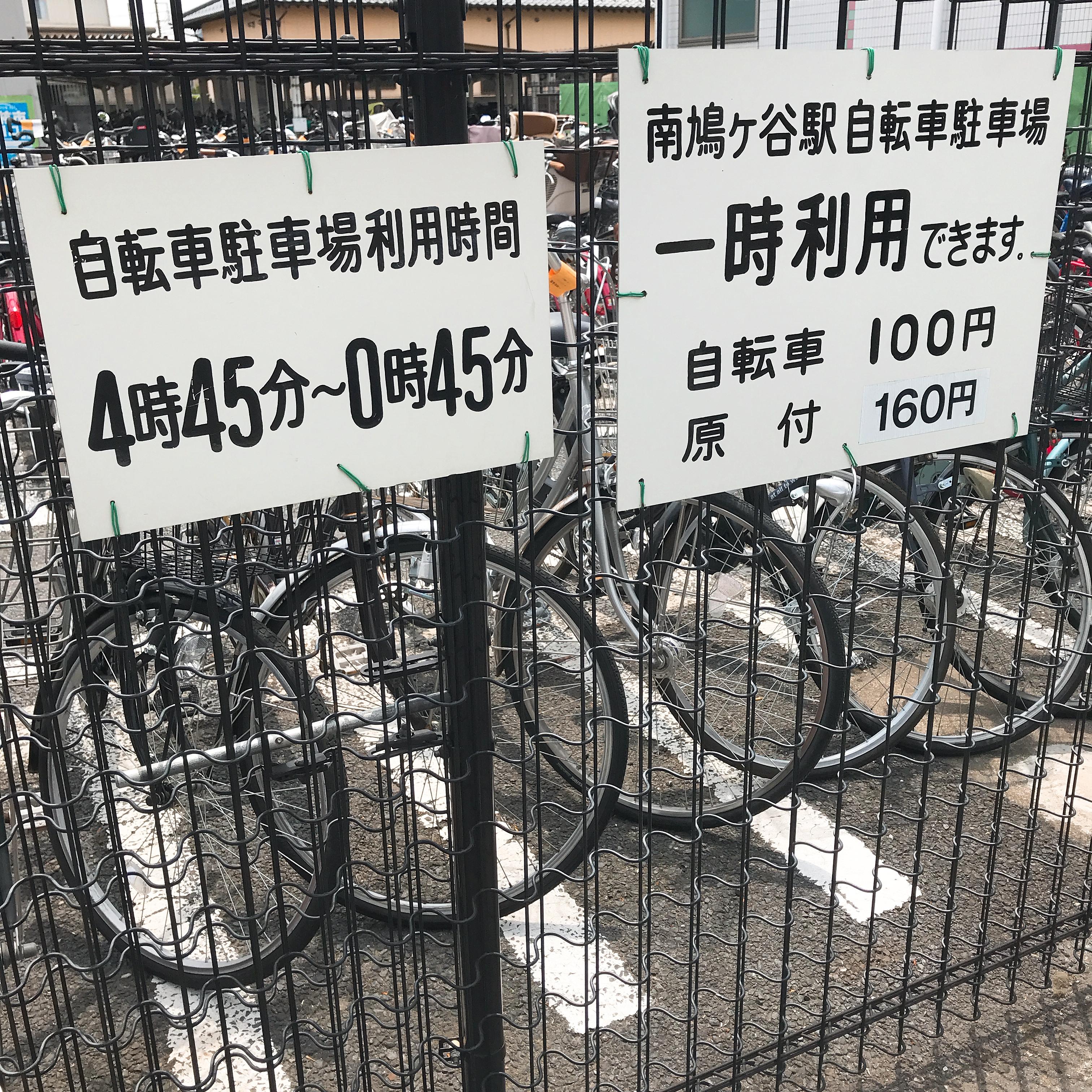 川口市営南鳩ヶ谷駅自転車駐車場