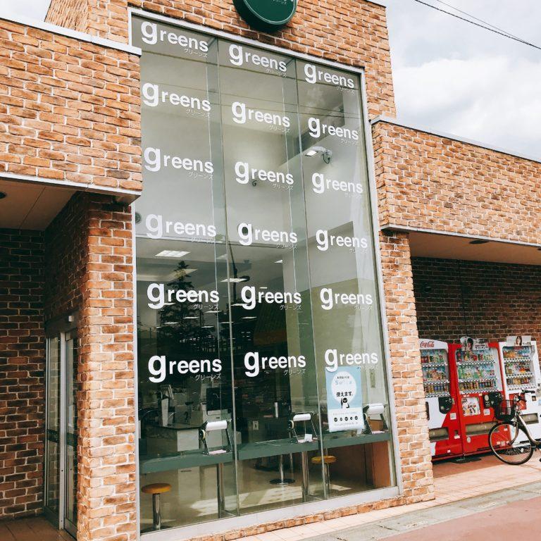 【グリーンズ(greens)】種類豊富で新鮮!お惣菜もおすすめ